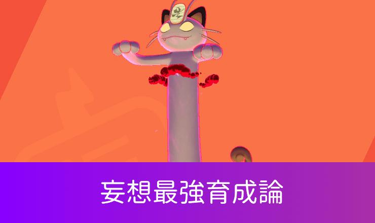 キョダイニャース 育成