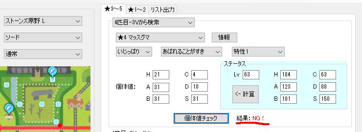 厳選 リセット メタモン