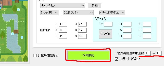 計算 値 剣 個体 盾